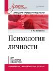 Психология личности. Учебное пособие. Стандарт третьего поколения 1