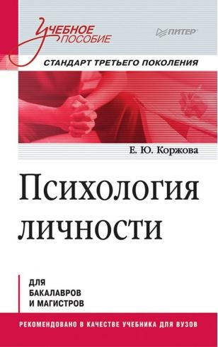 Психология личности. Учебное пособие. Стандарт третьего поколения