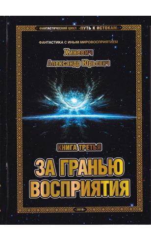 Путь к Истокам. Книга третья. За гранью восприятия