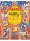 Великие города России. Головоломки, лабиринты (+многоразовые наклейки) 5+ 1
