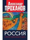 Россия: страна негасимого света 1