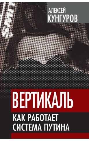 Вертикаль: Как работает система Путина