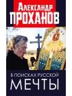 В поисках русской мечты 1