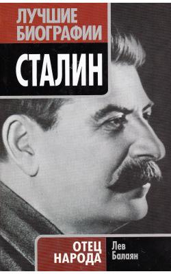 Сталин. Отец народа