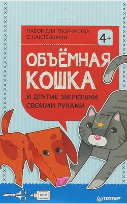 Набор для творчества c наклейками. Объёмная кошка и другие зверюшки своими руками