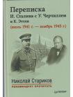 Переписка И. Сталина с У. Черчиллем и К. Эттли (июль 1941 г. –  ноябрь 1945 г.) 1