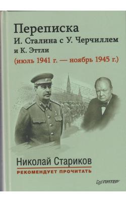 Переписка И. Сталина с У. Черчиллем и К. Эттли (июль 1941 г. –  ноябрь 1945 г.)