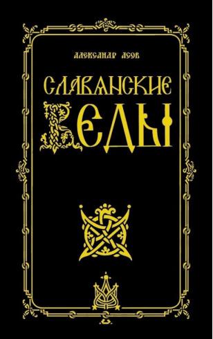 Славянские Веды