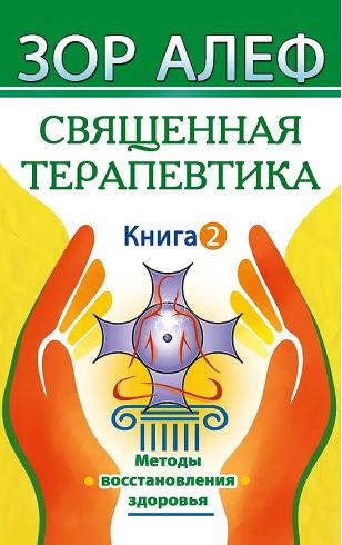 Священная Терапевтика. Книга 2. Методы восстановления здоровья