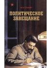 Политическое завещание Сталина 1
