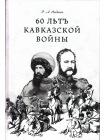 60 лет Кавказкой войны 1