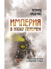 Империя в эпоху перемен. Россия XIX века в событиях и лицах 1