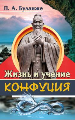 Жизнь и учение Конфуция