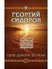 Хронолого-эзотерический анализ развития современной цивилизации. Книга 3. Пути. Дороги. Встречи 1