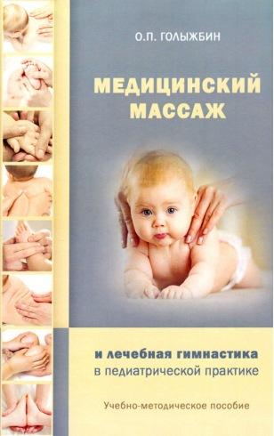 Медицинский массаж и лечебная гимнастика в педиатрической практике
