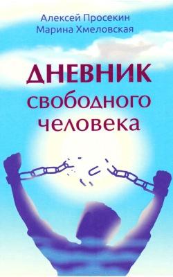 Дневник свободного человека