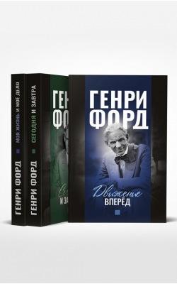 Фордономика: философия бизнеса Генри Форда (комплект из 3-х книг)