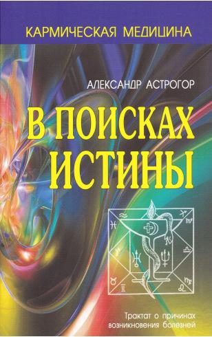 """В поисках истины (Серия """"Кармическая медицина"""")"""