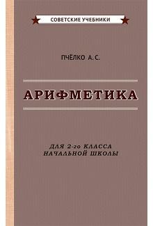 Арифметика. Учебник для 2-го класса начальной школы [1957]