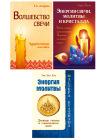 Исцеляющая сила свеч, молитв и кристаллов. Комплект из 3-х книг 1