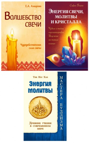 Исцеляющая сила свеч, молитв и кристаллов. Комплект из 3-х книг