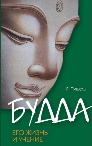 Будда, его жизнь и учение