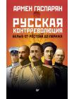 Русская контрреволюция. Белые от Ростова до Парижа 1