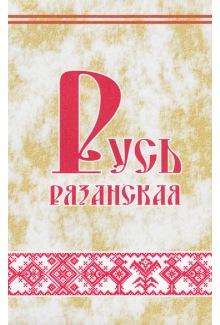 Русь Рязанская