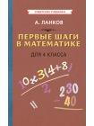 Первые шаги в математике. Учебник для 4 класса [1930] 1