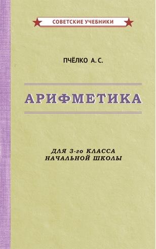 Арифметика. Учебник для 3-го класса начальной школы [1955]