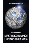 К пониманию макроэкономики государства и мира 1