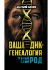 Ваша ДНК-генеалогия. Узнай свой род 1