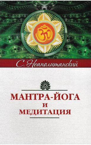 Мантра-йога и медитация. 4-е издание