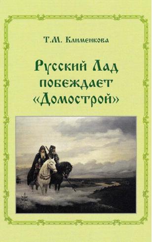 """Русский лад побеждает """"Домострой"""""""