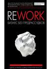 Rework Бизнес без предрассудков 1