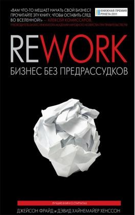 Rework Бизнес без предрассудков