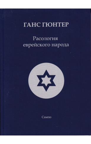 Расология еврейского народа