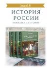 История России. Комплект из 5 томов (изд. исправленное, дополненное) 1