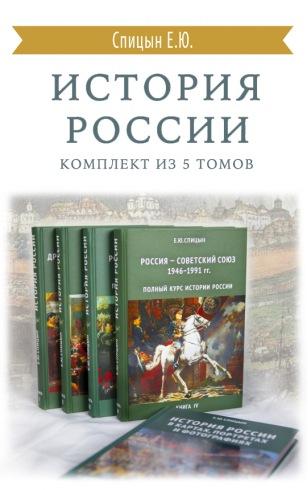 История России. Комплект из 5 томов (изд. исправленное, дополненное)