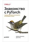 Знакомство с PyTorch: глубокое обучение при обработке естественного языка 1
