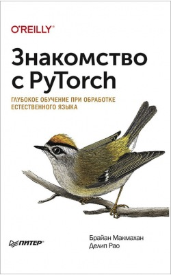 Знакомство с PyTorch: глубокое обучение при обработке естественного языка