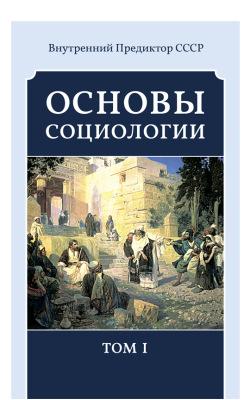Основы социологии. Том 1