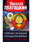 Горячие сражения Холодной войны. Неизвестные страницы 1