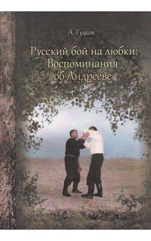 Русский бой на Любки: воспоминания об Андрееве