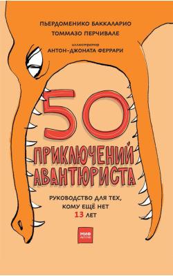 50 приключений авантюриста. Руководство для тех, кому ещё нет 13 лет
