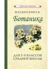 Ботаника. Учебник для 5-6 классов средней школы [1957] 1