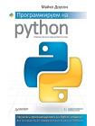 Программируем на Python 1