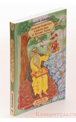 Сказы про Белый Свет и Царство Лада на Матушке земле