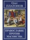 Православие против масонства 1