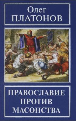 Православие против масонства